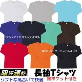 長袖Tシャツ/作業服/作業着 /作業シャツ吸汗速乾 DRY+PLUS 3D+COTTON 長袖Tシャツ(胸ポケット付き)tw-1095