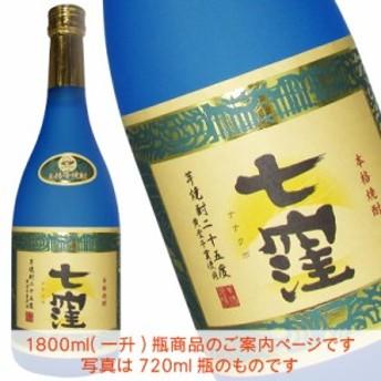 七窪 本格芋焼酎 東酒造 25度 1800ml瓶【箱無】