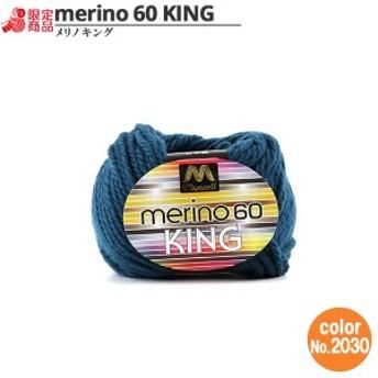 マンセル毛糸 『メリノキング(極太) 30g 2030番色』【ユザワヤ限定商品】