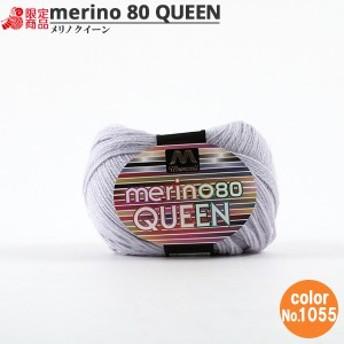 マンセル毛糸 『メリノクイーン(中細) 30g 1055番色』【ユザワヤ限定商品】