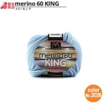 マンセル毛糸 『メリノキング(極太) 30g 2026番色』【ユザワヤ限定商品】