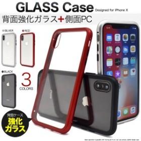 7f51de1df2 iPhoneX/iPhoneXS 背面ガラス バンパーケース アイフォンX/XS用 背面強化ガラス +
