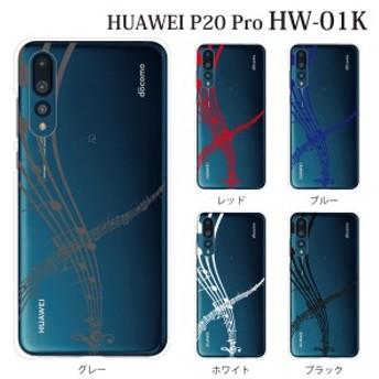 スマホケース huawei p20 pro HW-01K docomo ケース ファーウェイ 携帯ケース スマホカバー 携帯ケース 音符 楽譜 五線譜 ピアノ