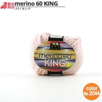 マンセル毛糸 『メリノキング(極太) 30g 2044番色』【ユザワヤ限定商品】