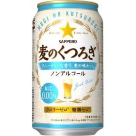 ノンアルコールビール サッポロ 麦のくつろぎ 350ml×1ケース/24本(024)