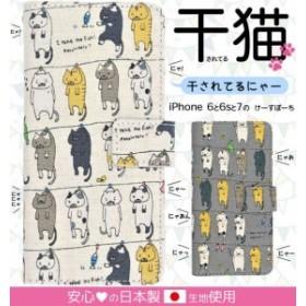 アイフォン8/7/6s/6用/iPhone 6/6s/7/8用/にゃー/干されてる猫ケースポーチ