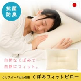 【送料無料】国産 帝人 クリスター(R)わた使用 くぼみ枕 43×63cm ( ウォッシャブルピロー わた枕 洗える 日本製 SEK 抗菌防臭 )