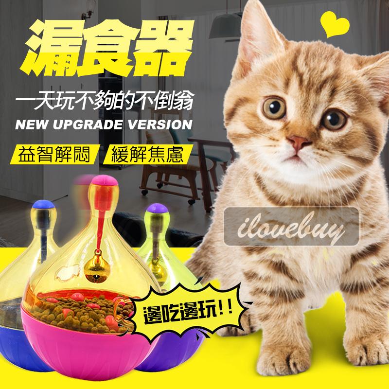 寵物貓兒 不倒翁漏食球 寵物玩具 抗焦慮玩具 寵物玩具 鈴鐺 慢食碗 狗貓玩具 益智漏食器