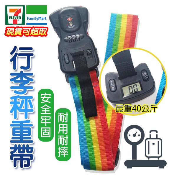 行李秤重帶/密碼鎖/行李帶/行李箱束帶/出差旅行必備