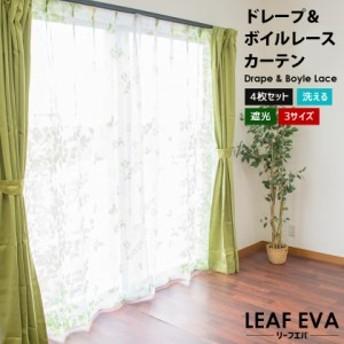 【送料無料】カーテン 4枚セット 「リーフエバ」 既製サイズ 約100×135,178,200cm ドレープカーテン + レースカーテン 遮光