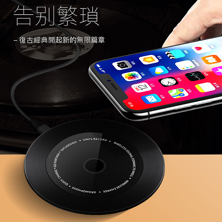 TOTU | 黑膠唱片無線充電盤 QI無線充電器 安全快充