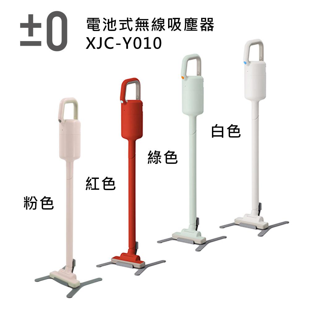 ★限期贈3D按摩枕!! 日本 正負零 ±0 XJC-Y010 無線手持吸塵器