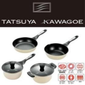 タツヤ・カワゴエ キッチンツール4点セット (両手鍋・片手鍋・フライパン・ディープパン) TKC-2500S