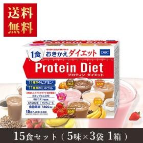 【送料無料】DHCプロティンダイエット15袋 ( 5味x各3袋 )【プロテインダイエット】
