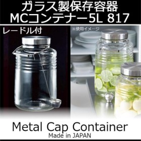 ガラス製保存容器メタルキャップコンテナー MCコンテナー5L レードル付 817