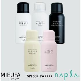 髪にも肌にも両方に使えるUVスプレー [ナプラ/napla]ミーファ フレグランスUVスプレー[香るUVケア] 肌/髪