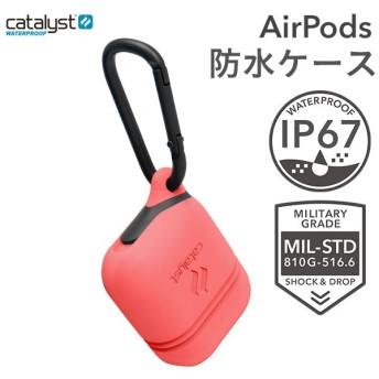 AirPods エアーポッズ 防水ケース 耐衝撃 保護ケース 持ち運び 収納 落下防止 catalyst カタリスト コーラル