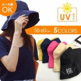 帽子 レディース UVカット 日よけ 女性 紫外線 夏 春 秋 おしゃれ 折りたたみ 婦人 ハット UVカット 紫外線 日焼け止め つば広