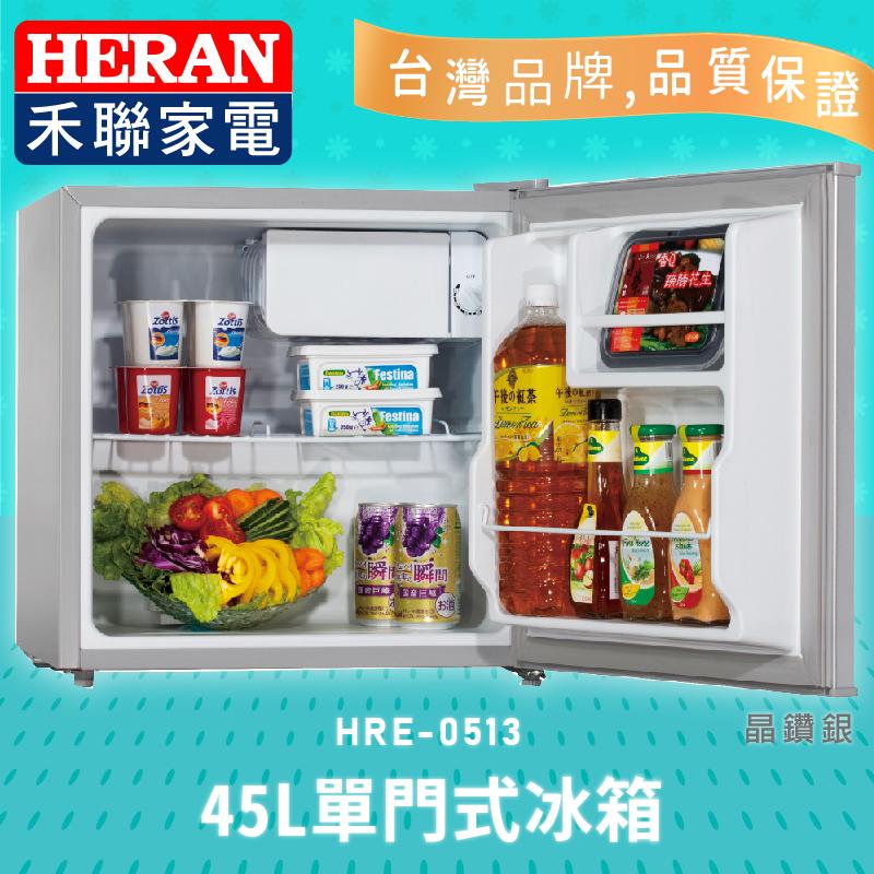 【對抗炎夏】HERAN禾聯 HRE-0513 45L 單門電冰箱 冷藏 冷凍 公司貨 冰箱 左右開門 省電 大空間 保鮮