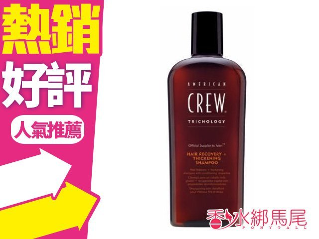 ◐香水綁馬尾◐AMERICAN CREW 復活洗髮精 250ml