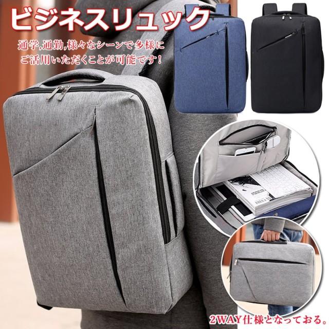 選べる2タイプ 2way ビジネスリュック ビジネスバッグ デイバッグ ブリーフケース メンズバッグ 大容量 撥水 防水 通勤 PCバッグ ノート