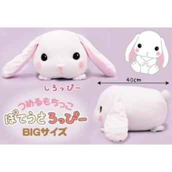 つめるもちっこぽてうさろっぴーBIG しろっぴー(送料無料)(うさぎ、ウサギ、兎、人形、玩具、おもちゃ、ぬいぐるみ、キャラクターグッ