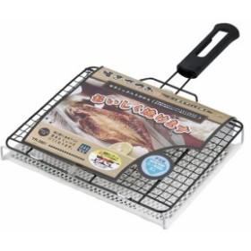 焼きづつみ ふっ素セラミック焼き(YR-3961)  (送料無料)(調理器具、焼き網、アミ、グリル、魚焼き網、キッチン、バーベキュー)