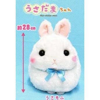 うさだまちゃん BIG うさもふ 28cm (送料無料)(うさぎ、ウサギ、兎、人形、玩具、おもちゃ、ぬいぐるみ
