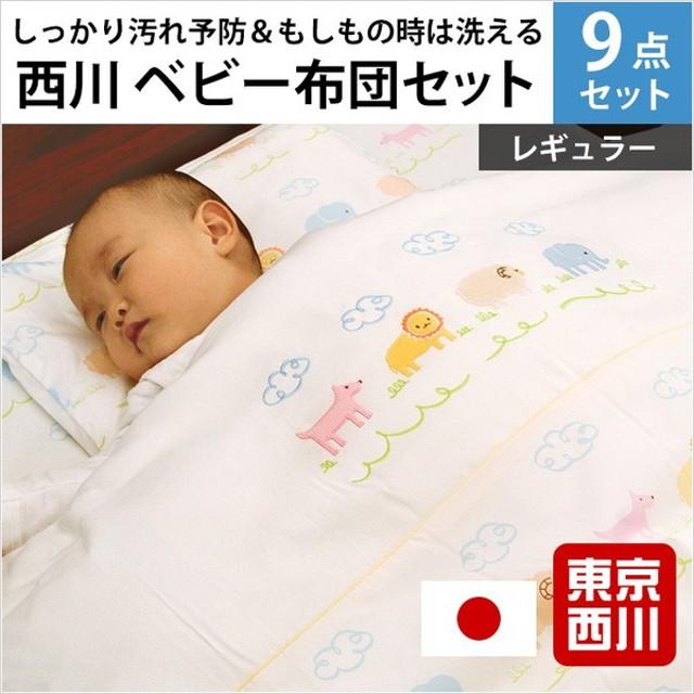 ベビー布団セット 東京西川 日本製 オールシーズン2枚合わせ 洗える布団 9点セット アニマルパーク
