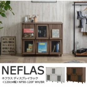 NEFLAS(ネフラス)ディスプレイラック(120cm幅)WH/BR (NF90-120F) (送料無料)(収納家具、キャビネ