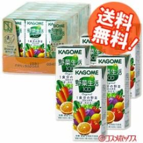 【●お取り寄せ】●送料無料/カゴメ 野菜生活100 オリジナル 200ml×24本 KAGOME