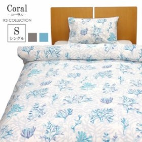 (コーラル)掛け布団カバー シングル 150×210 シェル マリン 海 サンゴ 綿100% (送料無料)(寝具、布団カバー、シ