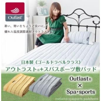 国産アウトラスト+吸汗速乾機能スパスポーツ敷パッドシーツ/シングル OLSS-SP-10205(送料無料)(快眠マット、寝具、ベッドパッド、敷