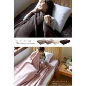 マイクロファイバーブランケット/プレーン ダブル CGMFB18200(送料無料)(布団、ふとん、寝具、毛布、ブランケット)