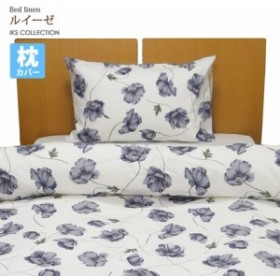 (ルイーゼ) 枕カバー M43×63cm 綿100%(送料無料)(寝具、まくらカバー)
