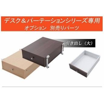 突っ張りシステムデスクパーテーション専用 引出し(大) (システムデスクシリーズ)(送料無料)(収納家具、家具備品、チェスト、小