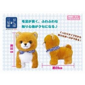 くったり豆しば三兄弟BIG豆太郎  701400 【送料無料】(イヌ、いぬ、柴犬、ドッグ、人形、玩具、おもちゃ、
