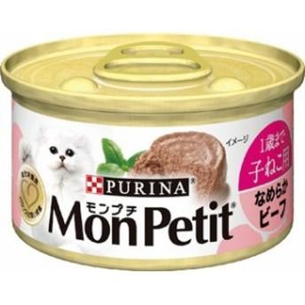 【ネスレピュリナ】モンプチ缶 1歳まで 子ねこ用 なめらかビーフ 85gx24個(ケース販売)