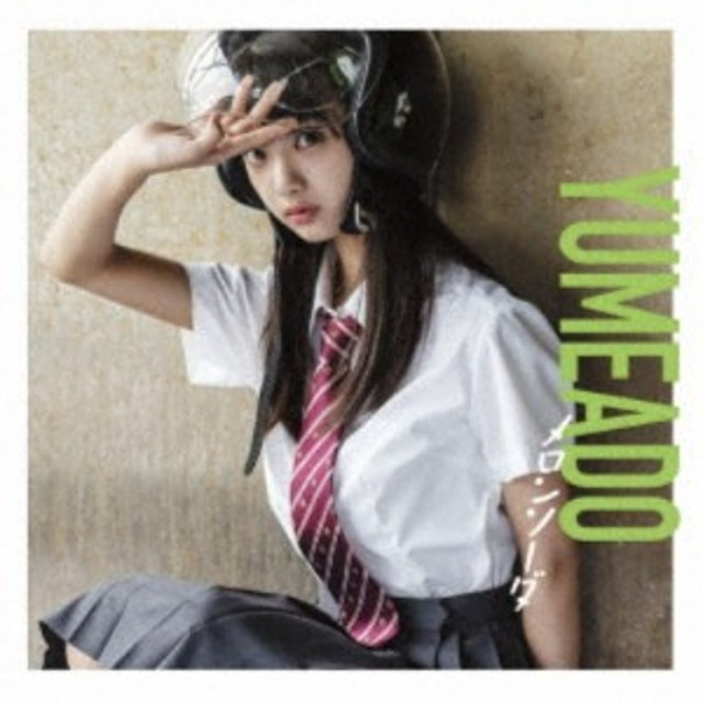 夢みるアドレセンス/メロンソーダ (初回限定) 【CD+DVD】