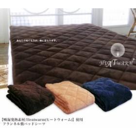 吸湿発熱素材ヒートウォーム/フランネル敷パッド セミダブル[ネイビー・ブラウン:入荷待ち](送料無料)(ベッドパッド、敷きパッド、