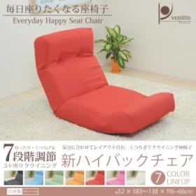 座椅子 リクライニング コンパクト チェア リクライニングチェア フロアソファ イス 座いす ハイバック 日本製 1人掛け 1人用