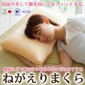 (ねがえりまくら)横向きで寝る方、腰痛などで仰向けに寝られない方におすすめ  (54999800)  (送料無料) (快眠枕、機能性安眠枕、