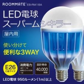 (ROOMMATE)LED電球 スーパームシキラー EB-RM18A (エコ、省エネ、節電対策、電気代節約、電球、ライト、照明)
