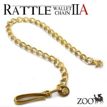 ウォレットチェーン 真鍮 ウォレットロープ ウォレットコード WALLET CHAIN 財布 長財布 サイフ