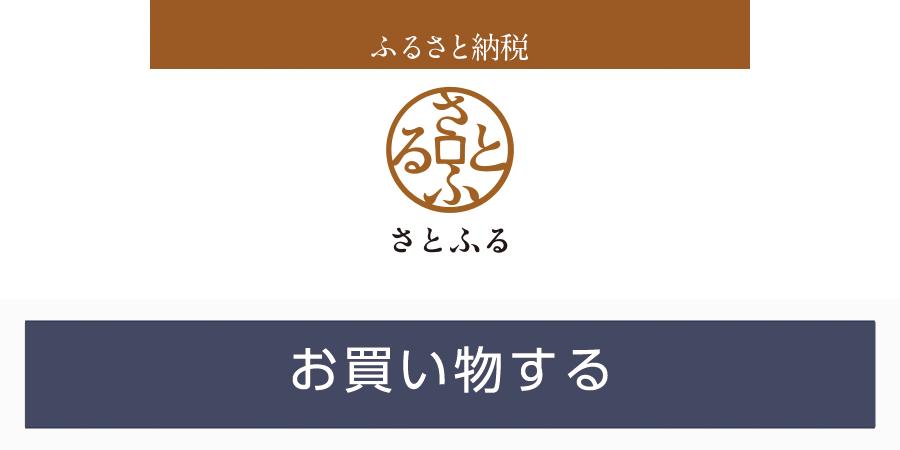 ふるさと納税サイト【さとふる】