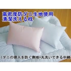 (日本製)高密度防ダニ生地使用。清潔洗える枕(alfain-p-p)  (送料無料)(快眠枕、機能性安眠枕、ピロー、まくら、寝具)