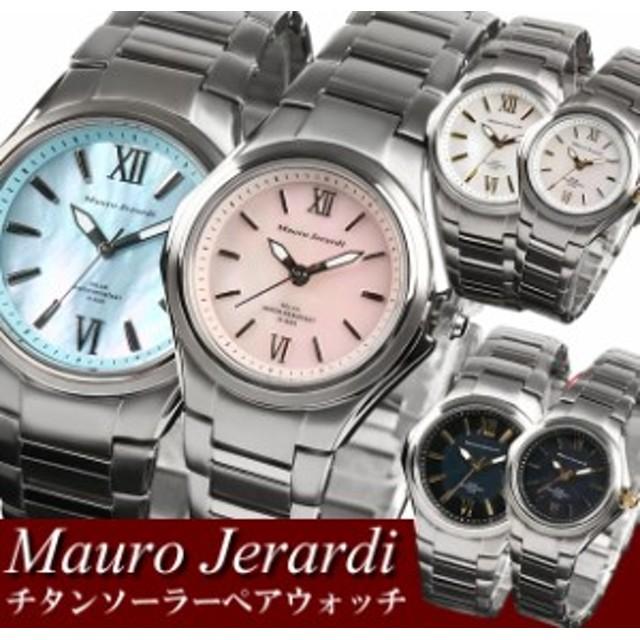 3f24d01fe5 【ペアウォッチ】 Mauro Jerardi マウロジェラルディ ソーラー 約6ヵ月駆動 チタン 腕時計