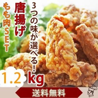 【 送料無料 】 唐揚げ もも 国産 バイキング 1.2kg 選べる味 惣菜 おつまみ おかず ボリューム 肉 生 チルド 冷凍 パーティー