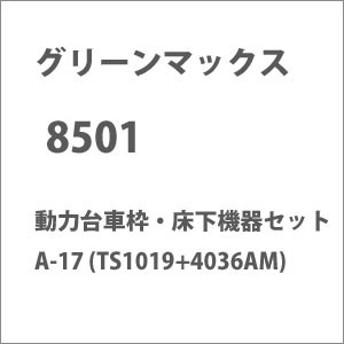 グリーンマックス (N) 8501 動力台車枠・床下機器セット A-17 (TS1019+4036AM) GM 8501 ダイシャワク ユカシタ A-17【返品種別B】