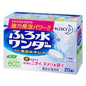 KAO/ふろ水ワンダー 翌日も風呂水キレイ 20錠